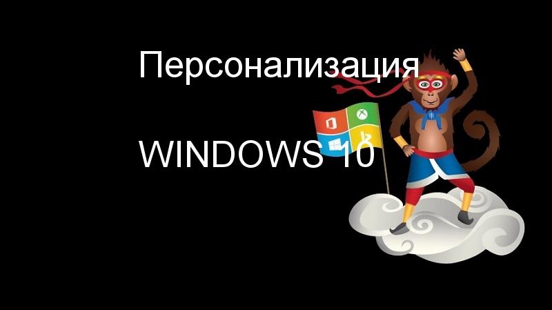 Как эффективно настроить интерфейс и внешний вид Рабочего стола в компьютере на Windows 10-2