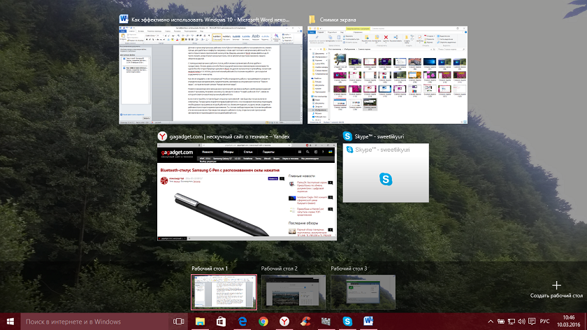 Как эффективно настроить интерфейс и внешний вид Рабочего стола в компьютере на Windows 10-21