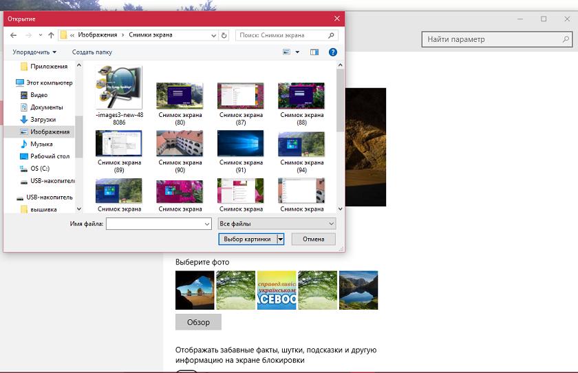 Как эффективно настроить интерфейс и внешний вид Рабочего стола в компьютере на Windows 10-5