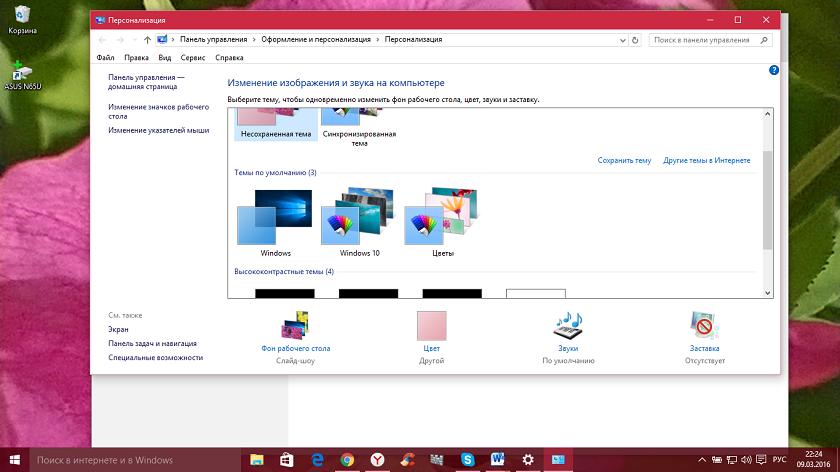 Как эффективно настроить интерфейс и внешний вид Рабочего стола в компьютере на Windows 10-7