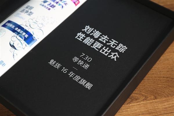 1532610979_meizu16-invite-4.jpg
