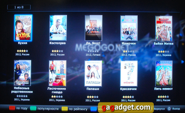 Обзор iNext TV Megogo: интернет-кинотеатр без компьютера-20