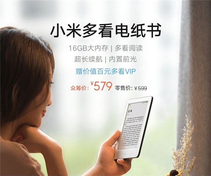 Xiaomi My Reader