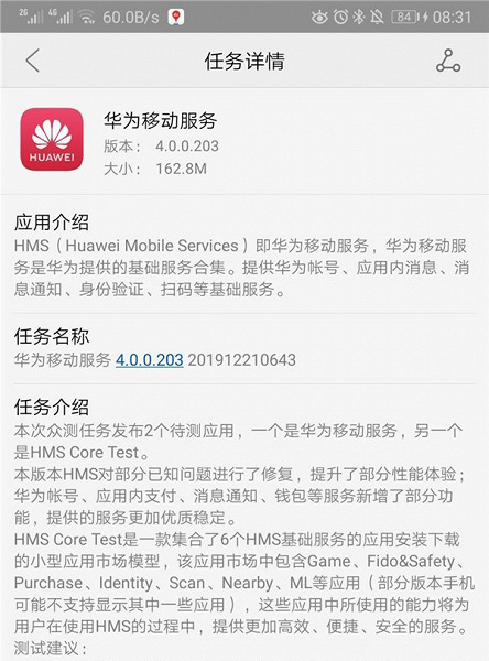 Huawei запускает тестирование Huawei Mobile Services — своей альтернативы сервисам Google