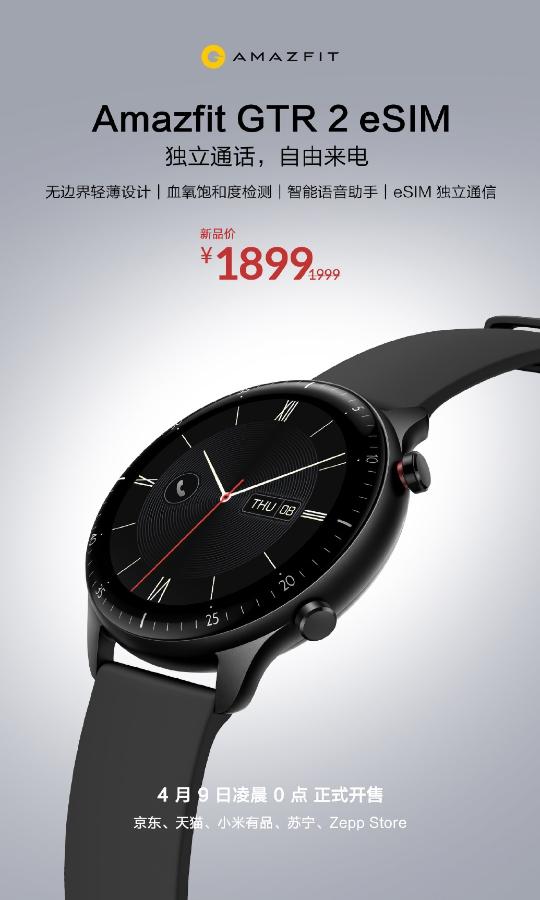 Huami выпустила новую версию Amazfit GTR 2: смарт-часы получили поддержку eSIM