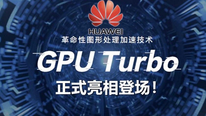 Huawei-GPU-Turbo.jpg