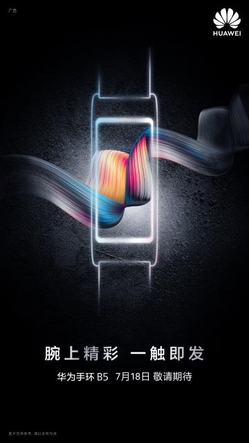 Huawei-TalkBand-B5-Annonce.jpg