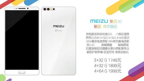 Meizu-X2.jpg
