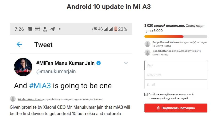 Пользователи Xiaomi составили петицию, требуя обновить Mi A3 до Android 10