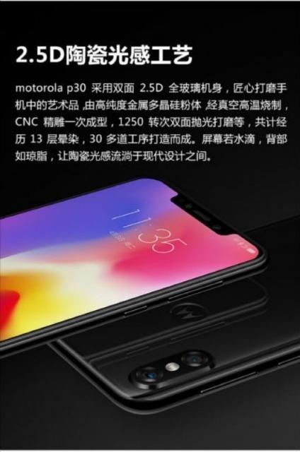 В сети появились рендеры, характеристики и цена смартфона Moto P30