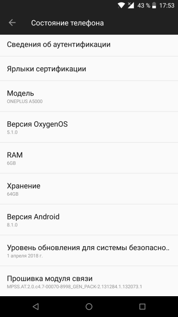 OnePlus5-Android_81_2.jpg