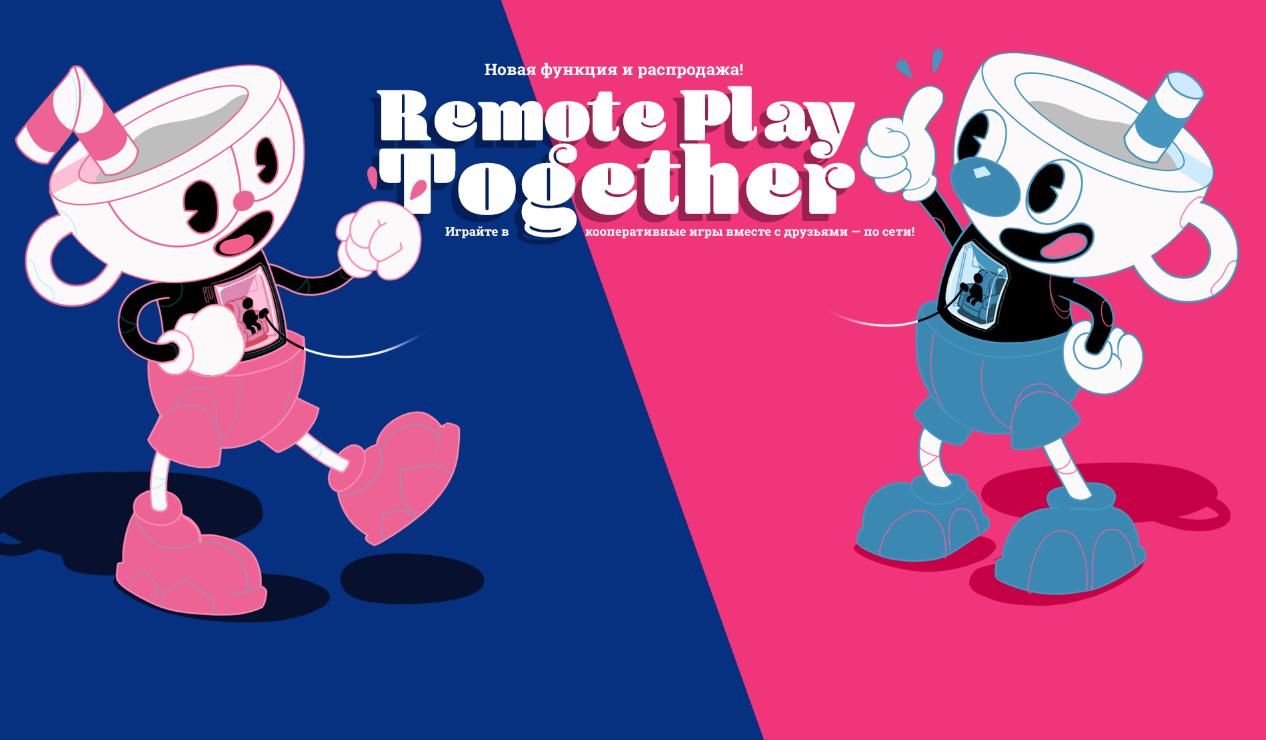 ВSteam стартовала распродажа кзапуску Remote Play Together— локальный кооператив теперь вонлайне
