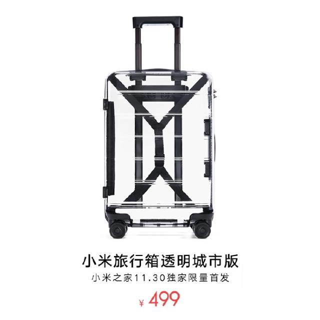 Xiaomi представила прозрачный чемодан Mi Suitcase Transparent Edition за $71