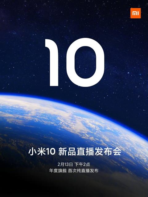 Официально: Xiaomi Mi 10 и Xiaomi Mi 10 Pro дебютируют 13 февраля на онлайн-презентации