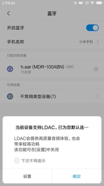 Xiaomi-phone-LDAC-support-1.jpg