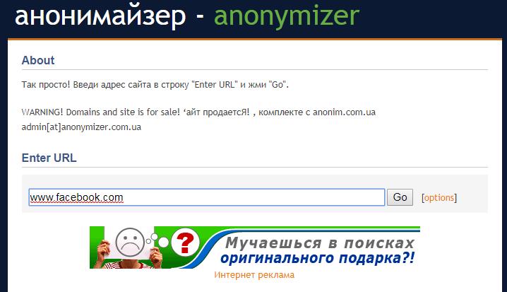 анонимайзер онлайн