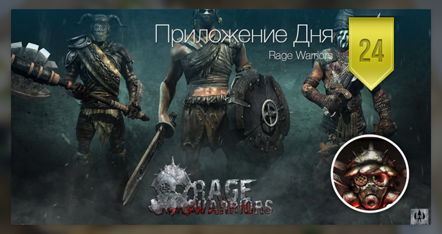 Приложение Дня для iOS: Rage Warriors