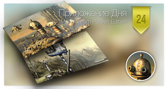 Приложение Дня для iOS: Machinarium Pocket Edition