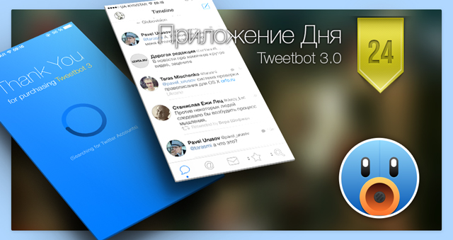 Приложение Дня для iOS: Tweetbot 3.0