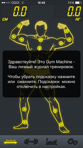 Скидки в App Store: Drop the Chicken, Space Impact, CoverLab, Gym Machine.-12