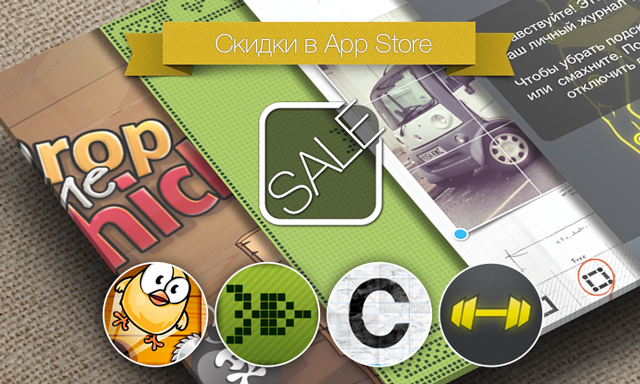 Скидки в App Store: Drop the Chicken, Space Impact, CoverLab, Gym Machine.