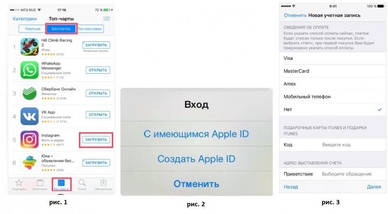 App Store как зарегистрироваться без карты