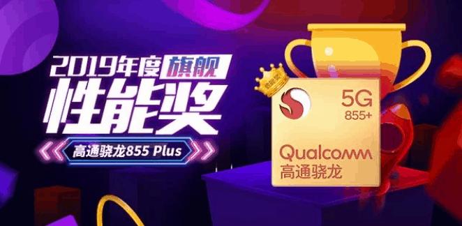 Лучшие процессоры года по версии AnTuTu: абсолютный чемпион — Snapdragon 855+