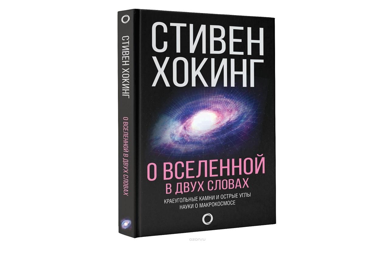 Bolshoi atlas Vselennoi.