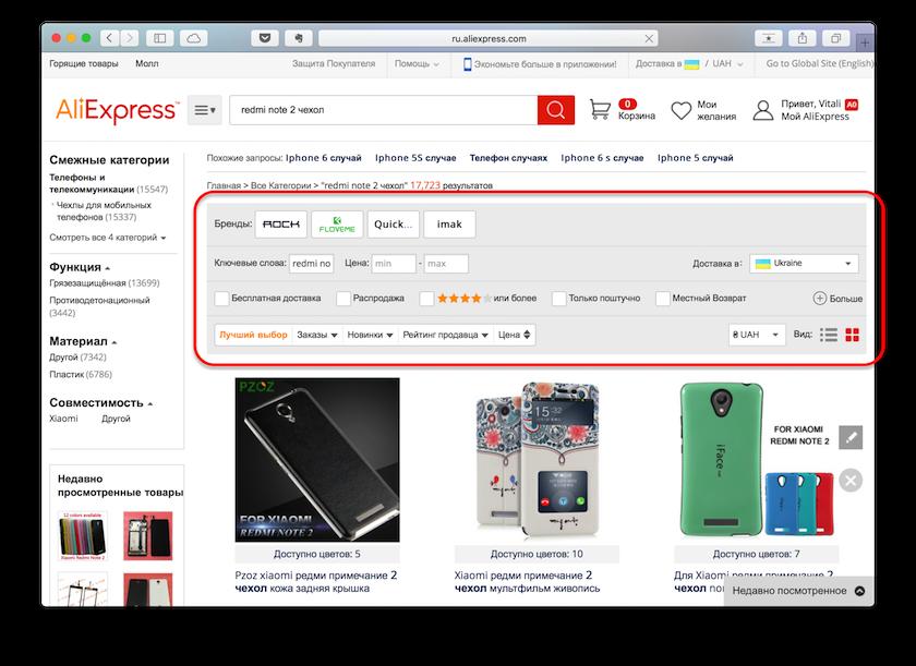 Как покупать и оформлять заказ на Aliexpress