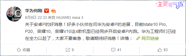 huawei-already-testing-android-p-on-several-devices.png