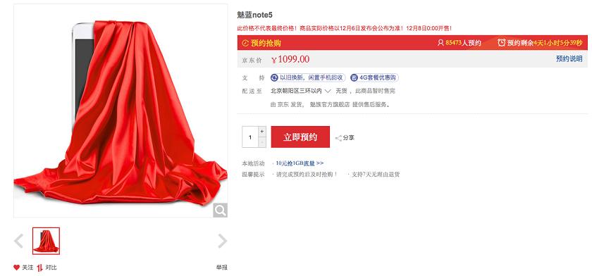 Китайский онлайн-магазин запустил предзаказы Meizu M5 Note до анонса