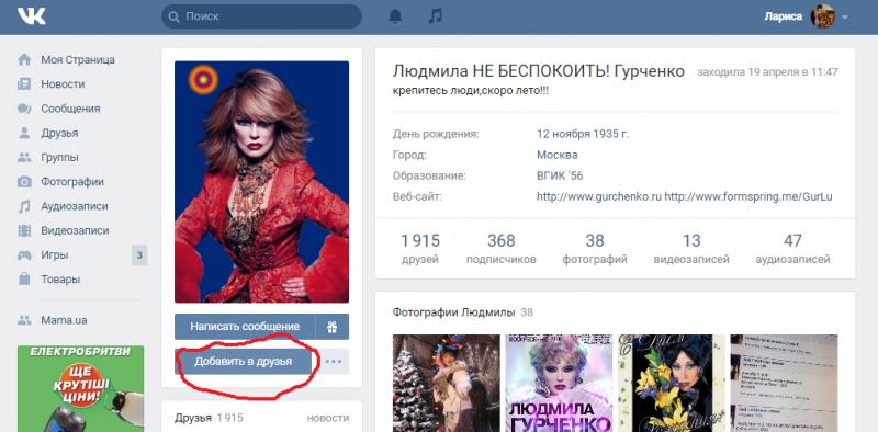 Список друзей: как ВКонтакте он формируется