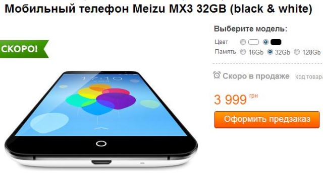 b4505a504b131 Сеть магазинов Цитрус открыла предзаказ и объявила цены на Android-смартфон  Meizu MX3
