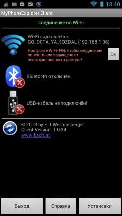 что такое My Phone Explorer