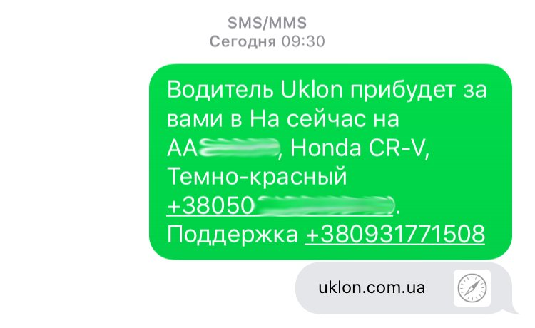 new_uklon_15.jpg