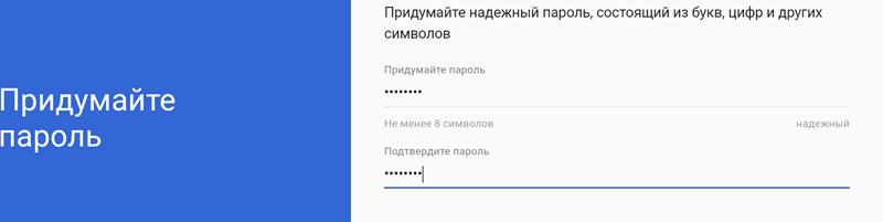пароль аккаунте плей маркете