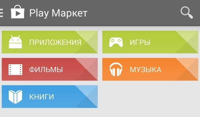 Для чего в телефоне нужен плей маркет. Что такое Google Play в смартфоне и для чего он нужен