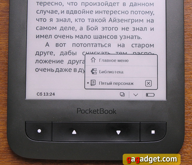 Обзор ридера PocketBook Basic Touch (PocketBook 624)-19
