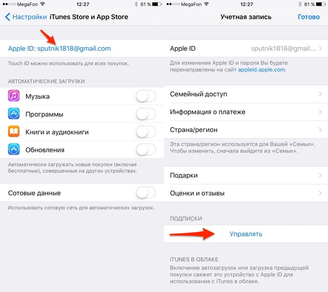 Покупки и оплата App Store