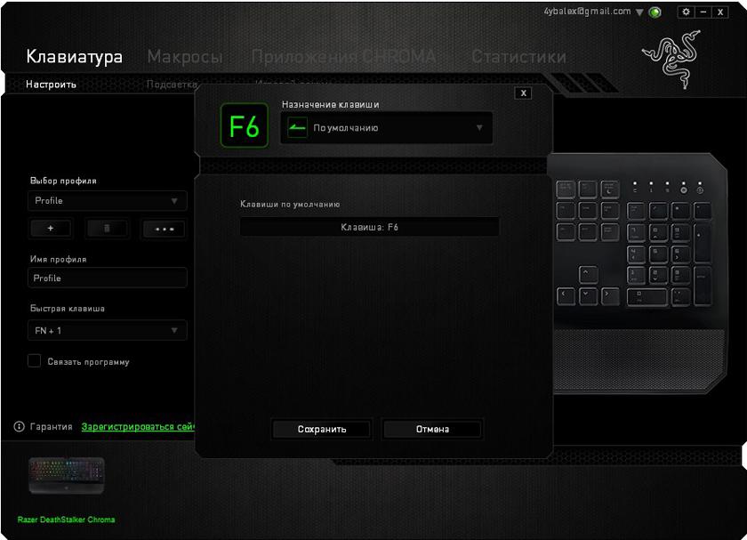 Обзор мембранной игровой клавиатуры Razer Deathstalker Chroma-15