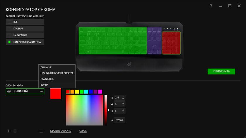 Обзор мембранной игровой клавиатуры Razer Deathstalker Chroma-17