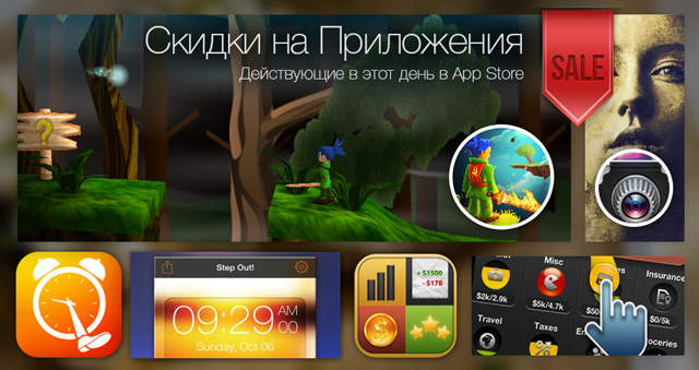 Скидки в App Store: Swordigo, PhotoFusion, Step Out! Alarm, CoinKeeper.