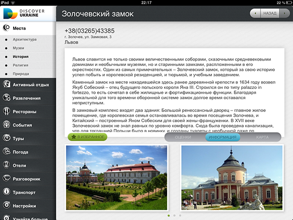 Скидки в App Store: ShapeThat, AllTheCountries, Air Keyboard, Lviv2Go.-11