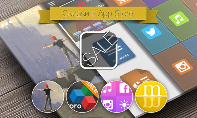 Скидки в App Store: Another World, OfficeSuite, My Home Screen, PicMirror.