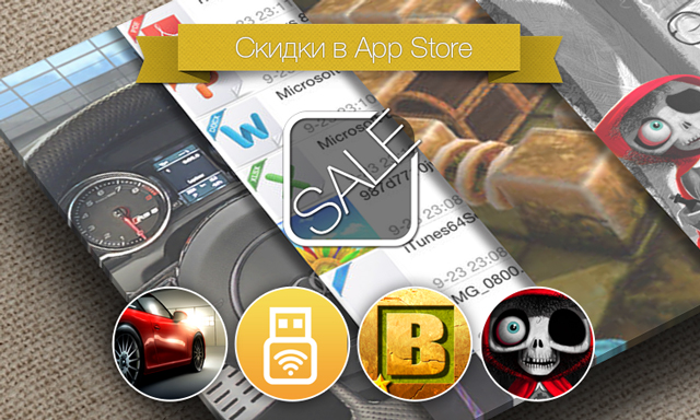Скидки в App Store: Sports Car Challenge 2, WebDisk, Blockado Jungle, Little Dead Riding Hood.