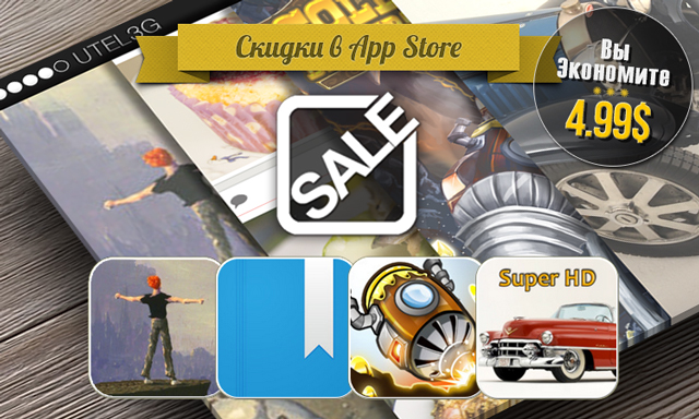Скидки в App Store: Another World, Those Days, Gold Digger, Classic Cars Wallpapers.