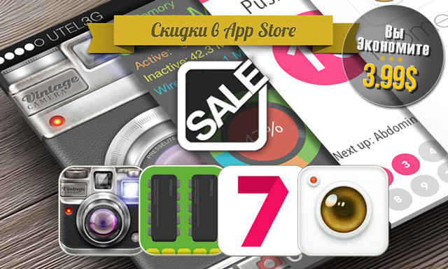 Скидки в App Store: Vintage Camera, cMemory, 7 Minute Workout, Moment Camera.
