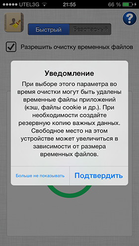 Скидки в App Store: Followshows, The Curse, Jump Out, iCleaner.-14