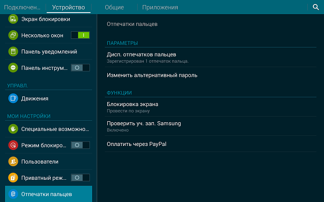 Обзор флагманского планшета Samsung Galaxy Tab S-22