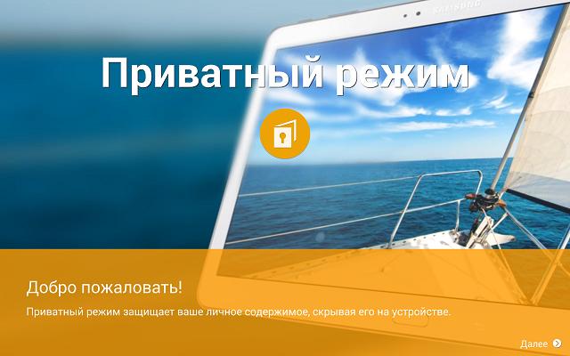 Обзор флагманского планшета Samsung Galaxy Tab S-17